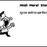Story in hindi, hindi kahani