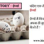 Do not be jealous - hindi moral story