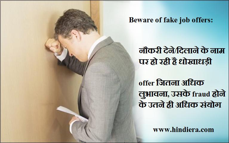 fake job offers