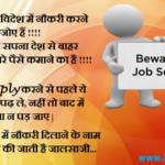 fake job offer
