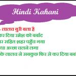 Hindi Kahani लालच बुरी बला है