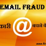 Email Frauds