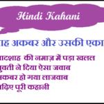 short hindi story akber ki kahani