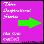 Short Inspirational Stories for kids