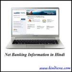 net banking information in hindi
