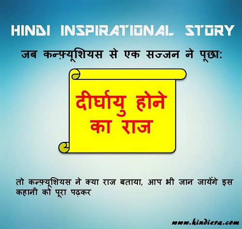 Hindi Inspirational Story of Confusius