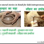 short moral stories in hindi